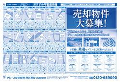 2020/11/14 おすすめ土地情報!!