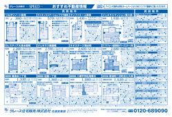 2020/11/14 おすすめ売買物件&賃貸物件情報!!