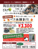 2020/11/15 陶芸教室おすすめ