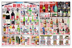 2020/11/19 【タストヴァン】2020年新酒!ぞくぞく入荷中!!