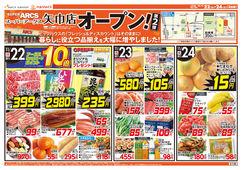 2020/11/22 スーパーアークス矢巾店オープン2弾