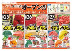 2020/11/25 スーパーアークス矢巾店オープン3弾