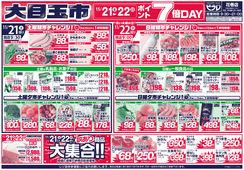 2020/11/21 大目玉市!