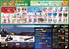 2020/11/21 お家でぬくぬく・防寒・ライト・インテリア特集