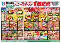 2020/11/21 摺沢店リニューアルオープン1周年祭 全店協賛セール