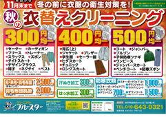 2020/11/19 秋の衣替えクリーニング