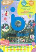 2020/11/24 総合キッズスポーツスクール ビーマスポーツ盛岡南校開校