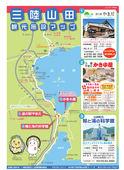 2020/11/20 三陸山田観光施設マップ