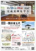 2020/11/22 完成実例見学会 一関市東五代会場 11/28(土)・29(日)