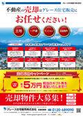 2020/12/12 不動産売却応援キャンペーン開催!!