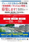 2020/12/12 事業用地募集中!!お気軽にご相談ください!!