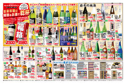 2020/12/16 【タストヴァン】年末年始は特別なお酒で乾杯
