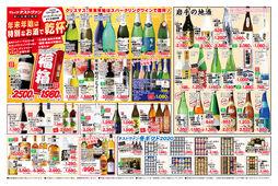 2020/12/16 【タストヴァン】年始は特別なお酒で乾杯