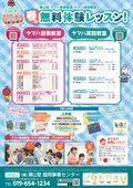 2021/01/01 ヤマハ音楽教室・英語教室1月無料体験レッスン実施中!