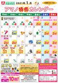 2021/01/01 1月アマノ特売カレンダー