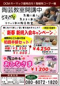 2021/01/11 陶芸教室おすすめ