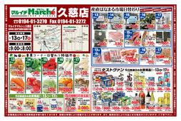 2021/01/13 青果コーナー日替わり特価市 ほか