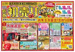 2021/01/09 新春初売り