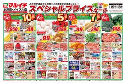2021/01/15 スペシャルプライスセール