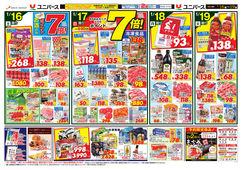 2021/01/16 大漁祭 寒魚特集