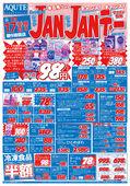 2021/01/16 アクティ ハッピーJANJAN(じゃんじゃん)デー