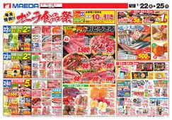 2021/01/22 ガーラ食品祭&新生活応援セール