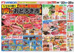 2021/01/23 肉のおどろき市