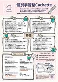 2021/02/15 新年度生徒募集中 個別学習塾Cachette