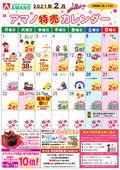 2021/02/01 2月アマノ特売カレンダー