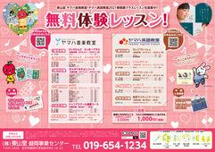 2021/02/02 ヤマハ音楽教室・英語教室2月無料体験レッスン実施中!