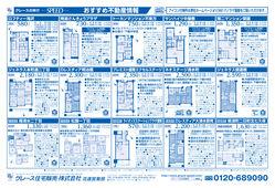 2021/02/06 おすすめ不動産情報!!