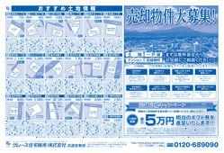 2021/02/06 おすすめ土地情報!!
