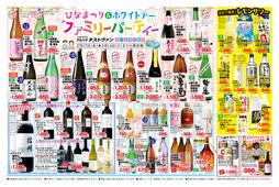 2021/02/17 【タストヴァン】ひなまつり&ホワイトデー ファミリーパーティー