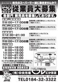 2021/02/14 ビフレ従業員募集中!!