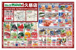 2021/02/24 青果コーナー日替わり特価市 ほか