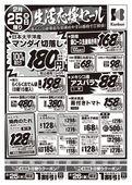 2021/02/25 生活応援セール