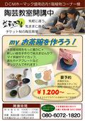 2021/02/24 陶芸教室おすすめ