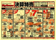 2021/02/26 決算特売