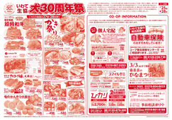 2021/02/25 いわて生協大30周年祭/全館セール