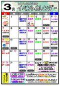 2021/02/28 ビフレイベントカレンダー