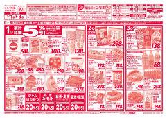 2021/03/01 ひなまつり