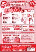 2021/02/24 クリーニング 洋服類3点セットSALE