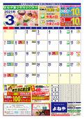 2021/03/01 3月暮らしのカレンダーとポイントプラス