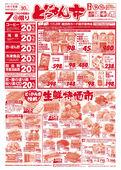 2021/03/04 どっかん市/おウチごはん和食フェア