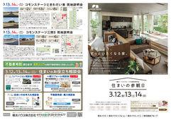 2021/02/27 住まいの参観日 3/12(金)・13(土)・14(日)