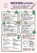 2021/04/13 個別学習塾Cachette