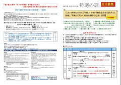 2021/03/06 特選の旅 2021年3月~4月【先行募集】
