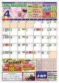 2021/04/01 4月暮らしのカレンダーとポイントプラス
