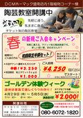2021/04/15 陶芸教室おすすめ