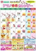 2021/04/01 4月特売カレンダー